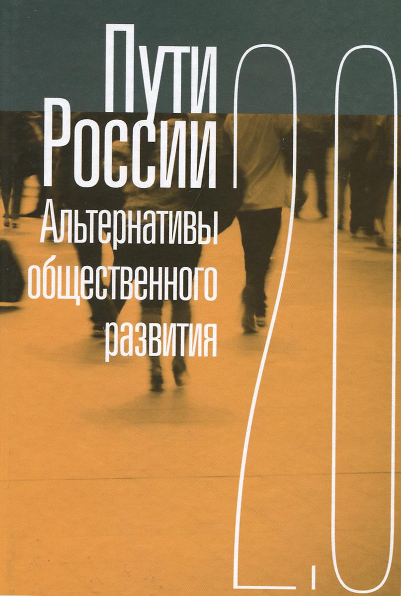 Пути России. Альтернативы общественного развития. 2.0