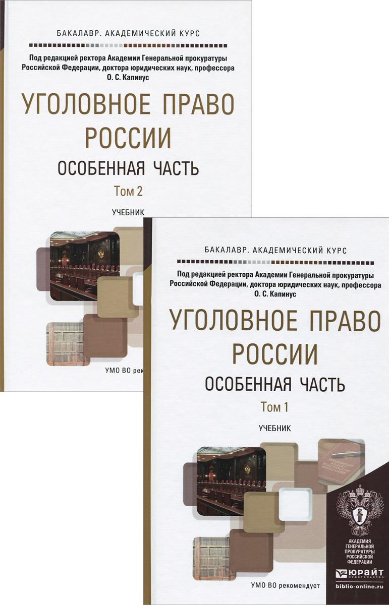 Уголовное право России. Особенная часть. Учебник. В 2 томах (комплект)