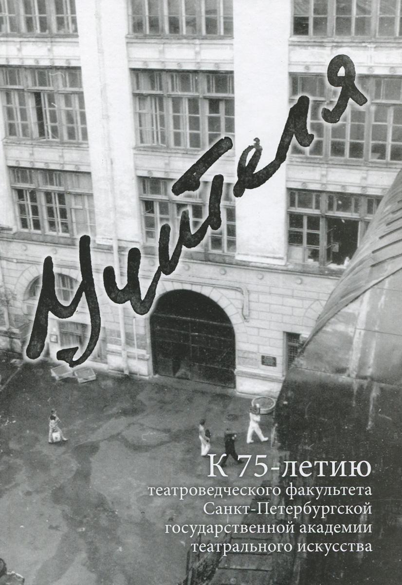 Учителя. К 75-летию театроведческого факультета Санкт-Петербургской государственной академии театрального искусства