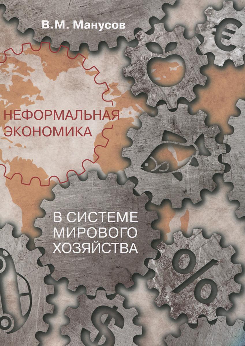 Неформальная экономика в системе мирового хозяйства