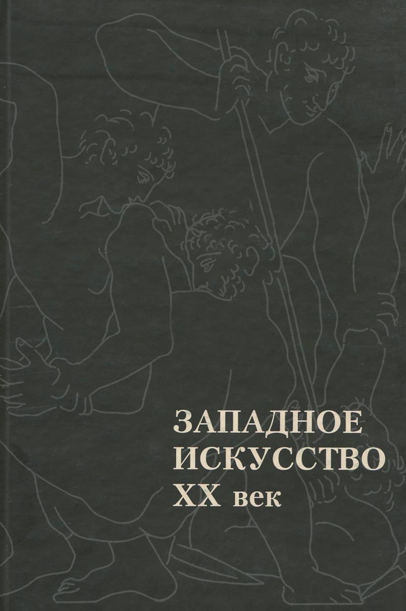 Западное искусство. XX век. Судьбы классики в европейском искусстве