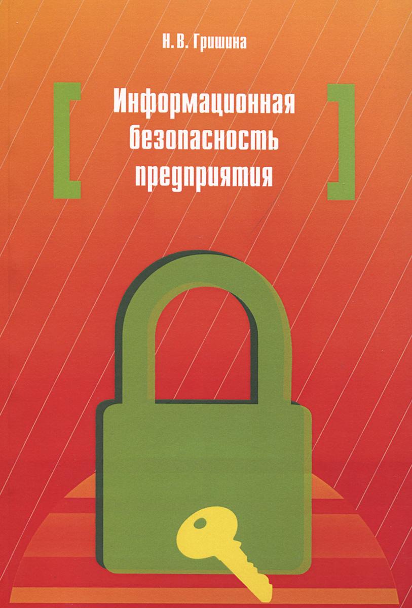 Информационная безопасность предприятия. Учебное пособие