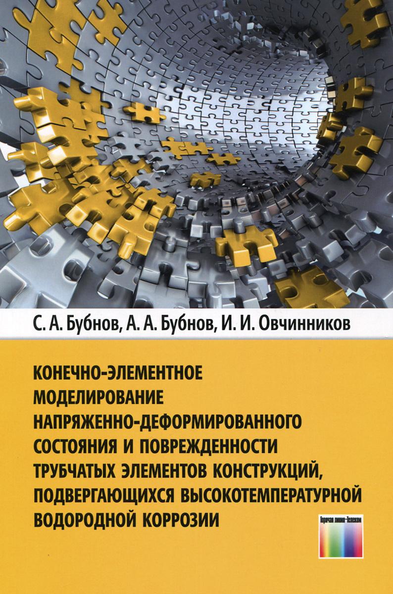 Конечно-элементное моделирование напряженно-деформированного состояния и поврежденности трубчатых элементов конструкций, подвергающихся высокотемпературной водородной коррозии