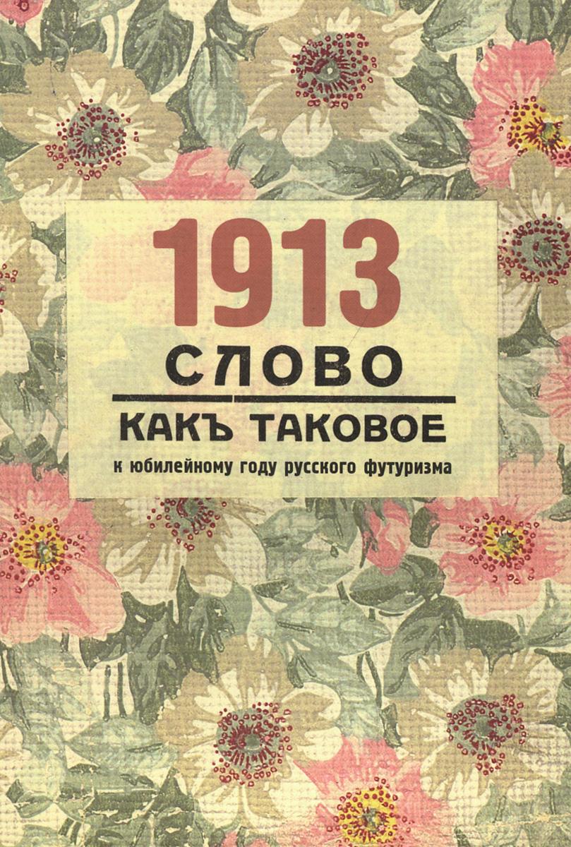 1913. Слово как таковое. К юбилейному году русского футуризма
