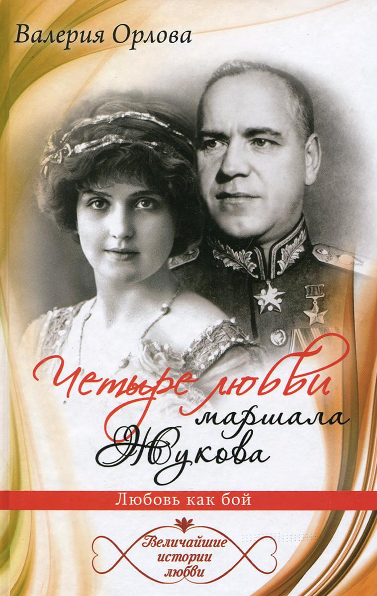 Четыре любви маршала Жукова. Любовь как бой
