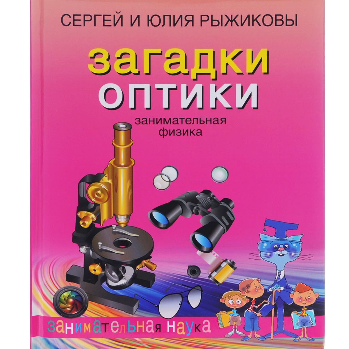 Загадки оптики. Занимательная физика12296407Книга рассказывает о проявлении законов оптики в окружающем нас мире: почему бассейн с водой кажется мельче, чем на самом деле, каким образом лупа увеличивает или уменьшает, отчего возникают миражи, радуга, гало, почему мыльные пузыри сияют всеми цветами радуги... Также из книги вы узнаете о последних достижениях науки и техники — к примеру, как с помощью метаматериалов создать плащ-невидимку, как законы волновой оптики помогают изготовлять современные микросхемы. В книге описано множество занимательных экспериментов, которые можно повторить, используя простейшее оборудование: свечку, лазерную указку, лупу... Приведённые формулы и расчёты сопровождаются очень подробными объяснениями и не вызовут никаких затруднений у читателей. Книга будет полезной для школьников 7-11 классов при изучении курса физики, а также для школьных учителей и всех интересующихся физикой.