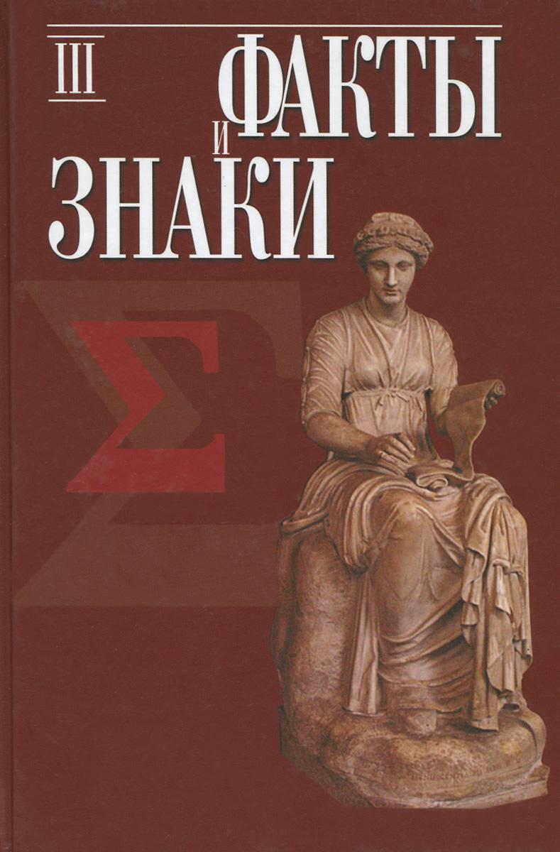 Факты и знаки. Исследования по семиотике истории. Выпуск 3