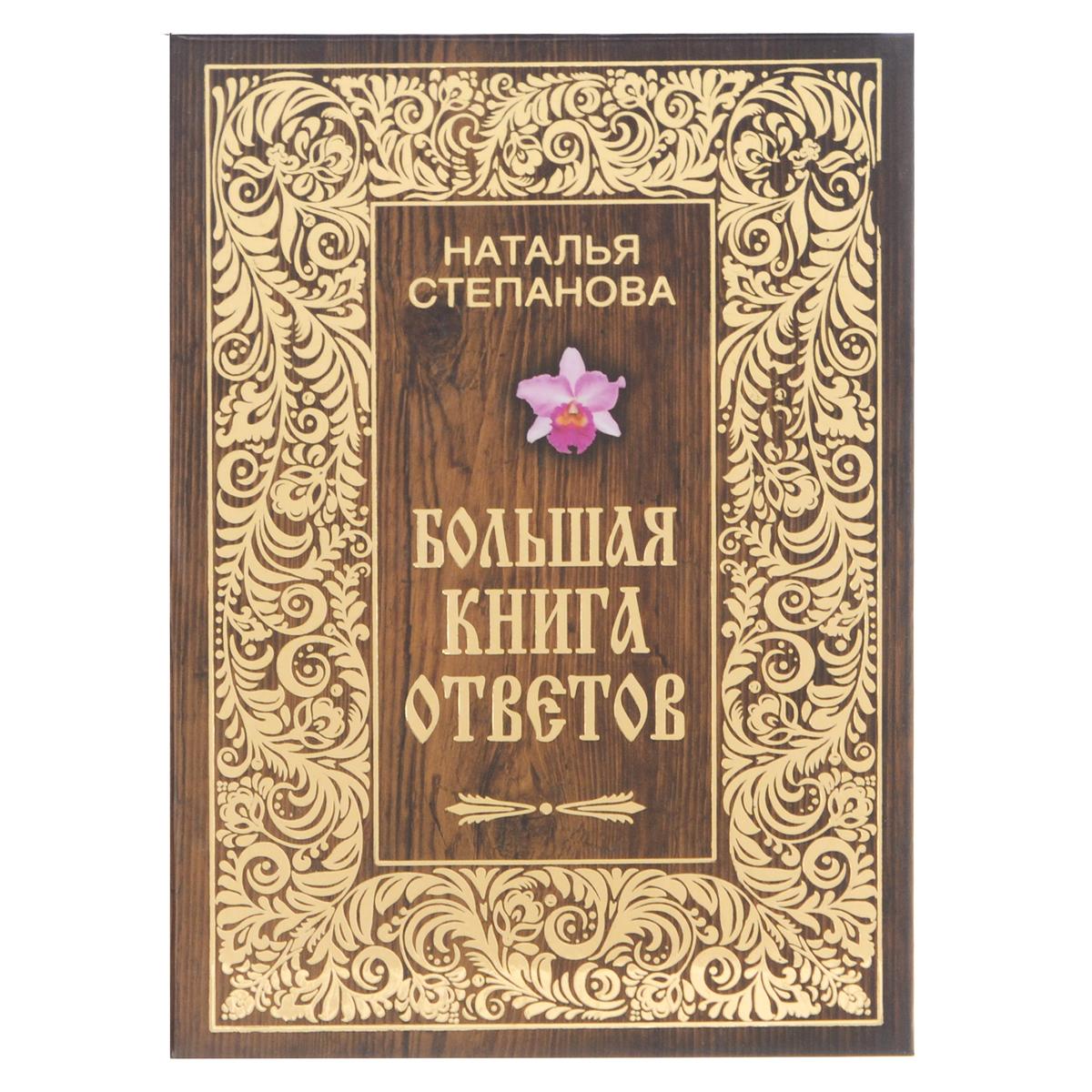 Большая книга ответов. Наталья Степанова