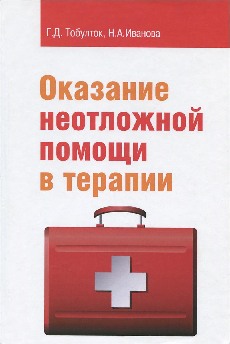 Оказание неотложной помощи в терапии. Учебное пособие