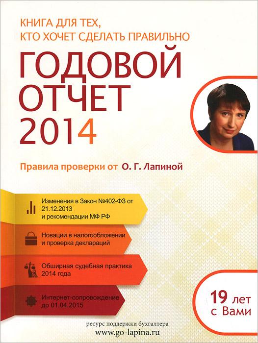 Годовой отчет 2014. Правила проверки от О. Г. Лапиной