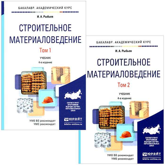 Строительное материаловедение. Учебник. В 2 томах (комплект из 2 книг)
