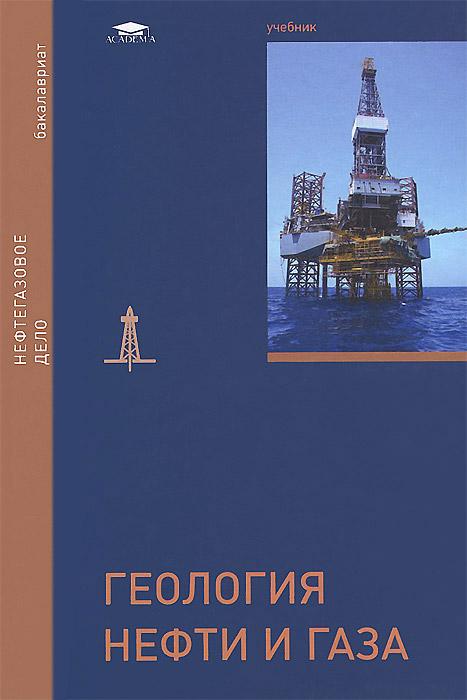 Геология нефти и газа. Учебник