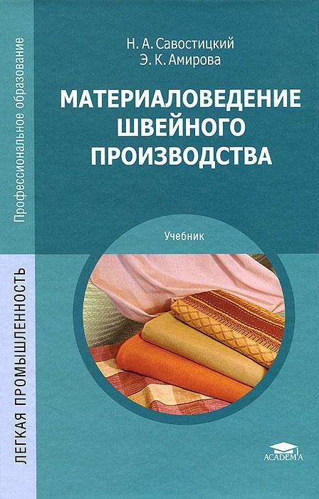 Материаловедение швейного производства. Учебник