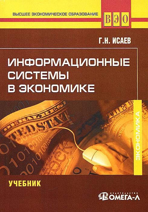 Информационные системы в экономике. Учебник