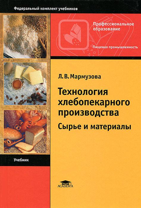 Технология хлебопекарного производства. Сырье и материалы. Учебник