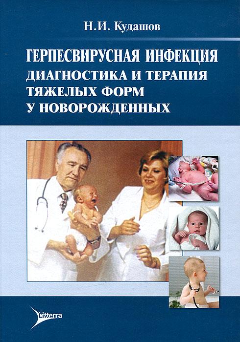 Герпесвирусная инфекция. Диагностика и терапия тяжелых форм у новорожденных