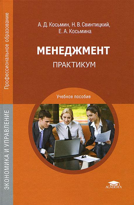 Менеджмент. Практикум. Учебное пособие