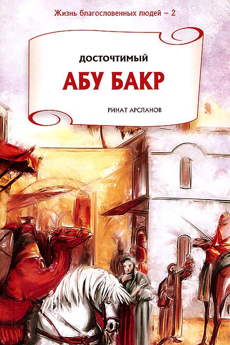 Досточтимый Абу Бакр