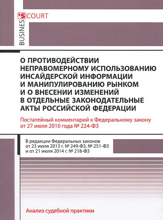 """Комментарий к Федеральному закону """"О противодействии неправомерному использованию инсайдерской информации и манипулированию рынком и о внесении изменений в отдельные законодательные акты Российской Федерации"""""""