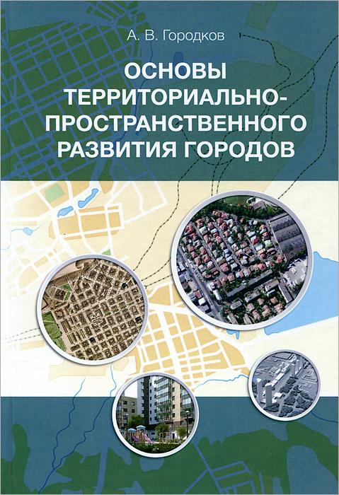 Основы территориально-пространственного развития городов. Учебное пособие