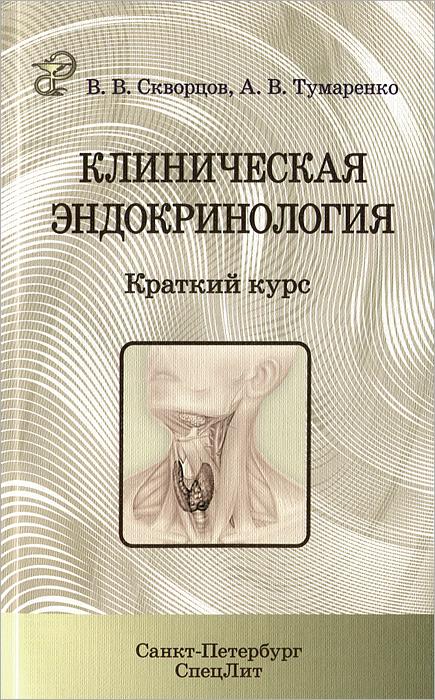 Клиническая эндокринология. Краткий курс. Учебно-методическое пособие