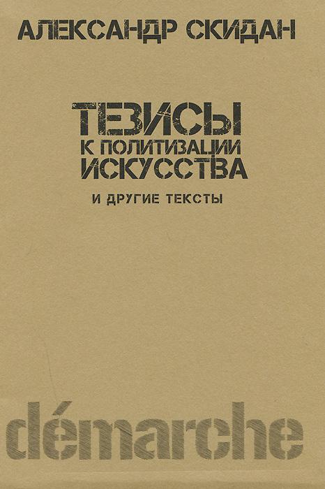 Тезисы к политизации искусства и другие тексты