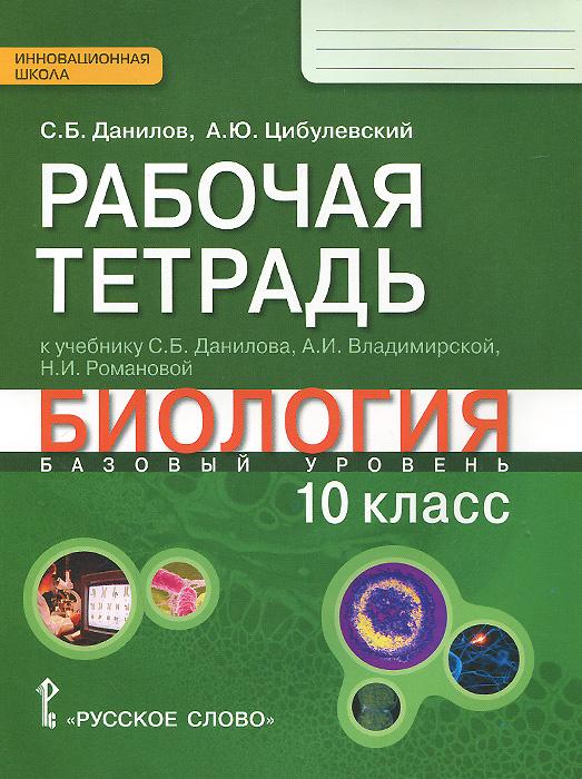 Биология 8кл.Текущий и итоговый контроль: контрольно-измерительные материалы ФГОС 15г.