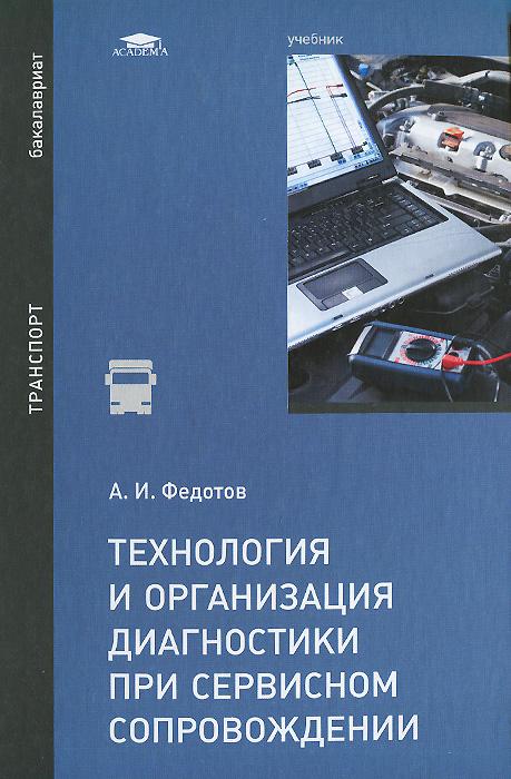 Технология и организация диагностики при сервисном сопровождении. Учебник