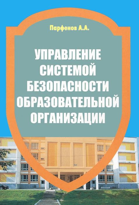 Управление системой безопасности образовательной организации. Учебно-практическое пособие