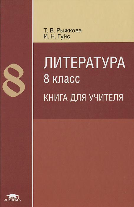 Литература. 8 класс. Методическое пособие. Книга для учителя