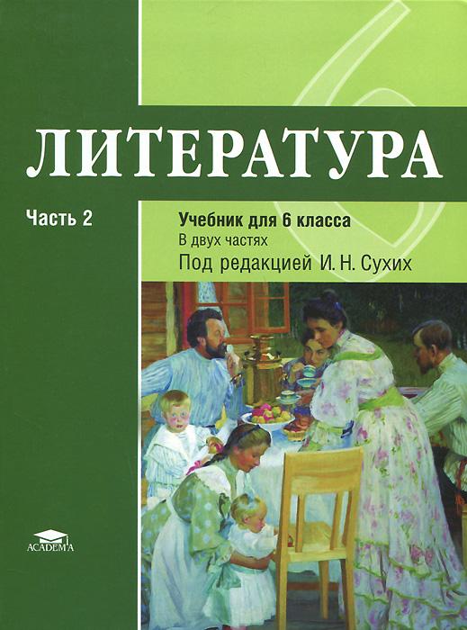 Литература. 6 класс. Учебник. В 2 частях. Часть 2