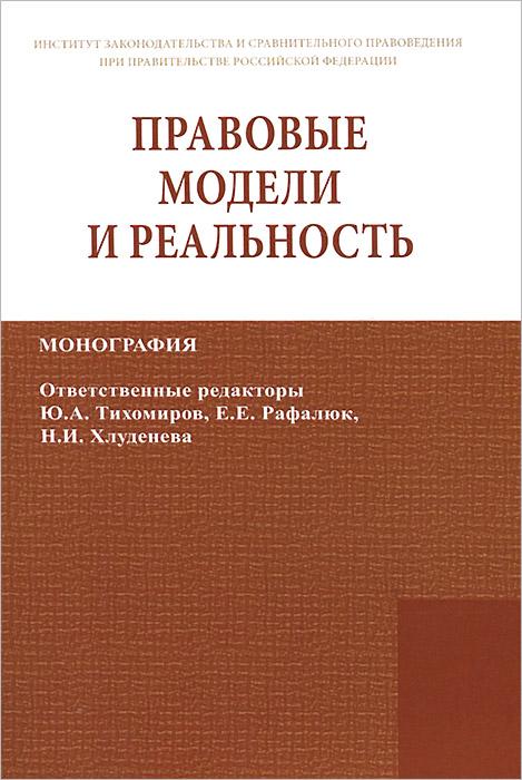 Правовые модели и реальность: Монография. Акопян О.А., Власова Н.В., Грачева С.А.