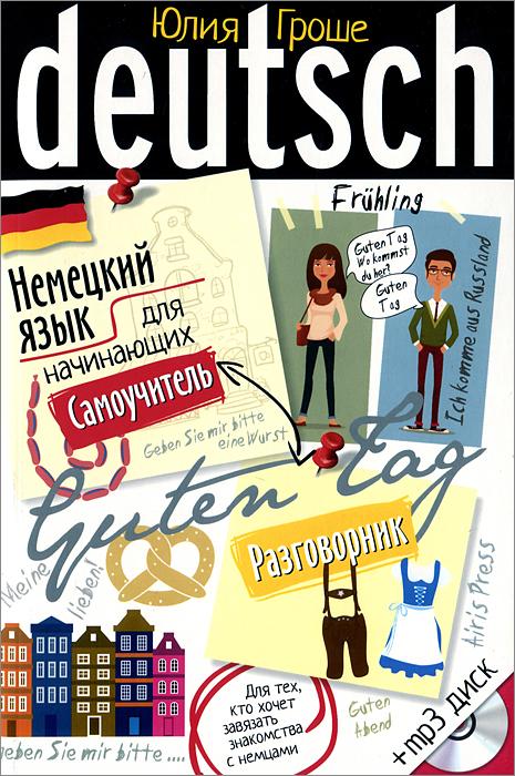 Немецкий язык для начинающих. Самоучитель. Разговорник (+ MP3-CD)