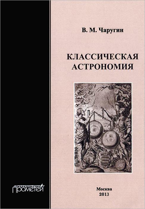 Классическая астрономия. Учебное пособие