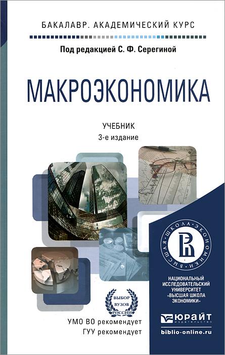 Макроэкономика. Учебник12296407В учебнике дано систематизированное изложение основных макроэкономических концепций и моделей, составляющих содержание стандартного курса макроэкономики вводного и первого уровней. Материал книги дает возможность получить целостное представление о принципах функционирования экономики, основных направлениях экономической политики государства. В отличие от аналогичных изданий в данном учебнике наиболее объемными являются две первые главы. В них рассматриваются основные экономические агенты и рынки, вводятся базовые макроэкономические понятия, с помощью модели кругооборота доходов и расходов характеризуются условия функционирования экономики, отмечаются проблемные точки, где возможно возникновение критических ситуаций, нарушающих ход экономических процессов. Подробно описываются способы количественной оценки важнейших экономических процессов на базе данных официальной статистики и методы их наглядного представления в виде графиков, диаграмм и т.д. В двух первых главах в той или...