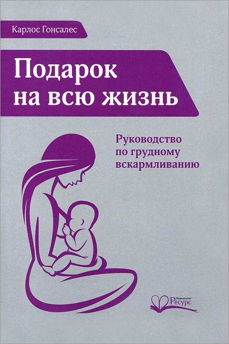 Подарок на всю жизнь. Руководство по грудному вскармливанию12296407Д-ра Гонсалеса, по его собственному признанию, уже давно не занимают споры о преимуществах грудного вскармливания для здоровья матери и ребенка — преимущества эти для него неоспоримы. Он убежден, что кормление грудью — это не просто способ подарить ребенку здоровье, не самоограничение и тем более не жертва, которую женщина приносит для блага своего ребенка, а нормальная часть ее собственной жизни, ее сексуального и репродуктивного цикла, а для ребенка это не просто способ получить пищу, но и возможность сформировать и укрепить эмоциональную связь с мамой. Поэтому д-р Гонсалес создал эту книгу как полное и всестороннее руководство в помощь тем женщинам, кто хочет кормить ребенка грудью. Книга носит подзаголовок РУКОВОДСТВО ПО ГРУДНОМУ ВСКАРМЛИВАНИЮ, и это очень важно: в книге говорится не только и не столько о пользе ГВ, сколько даются ответы, пожалуй, на все насущные практические вопросы о кормлении грудью (вы можете убедиться в этом, ознакомившись с оглавлением книги). В...