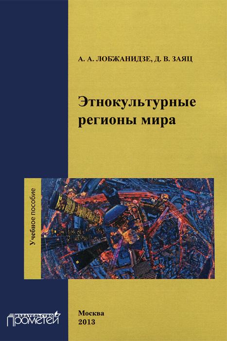 Этнокультурные регионы мира. Учебное пособие
