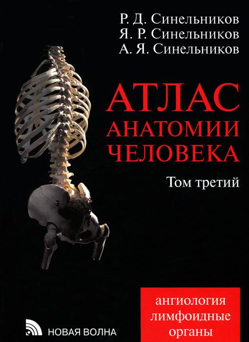 Атлас анатомии человека. В 4 томах. Том 3. Учение о сосудах и лимфоидных органах. Учебник