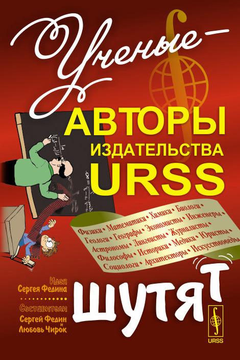 Ученые - авторы издательства URSS шутят