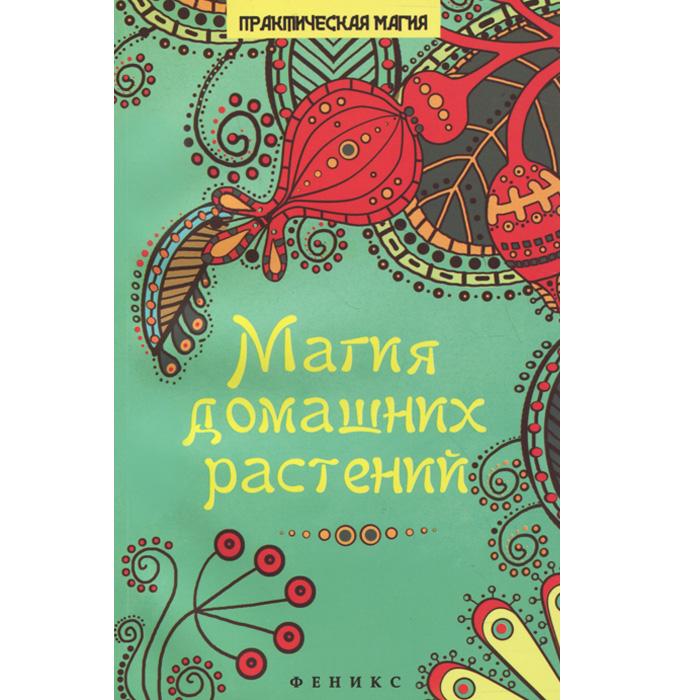 М. А. Василенко Магия домашних растений м а василенко магнитотерапия исцеление магнитным полем