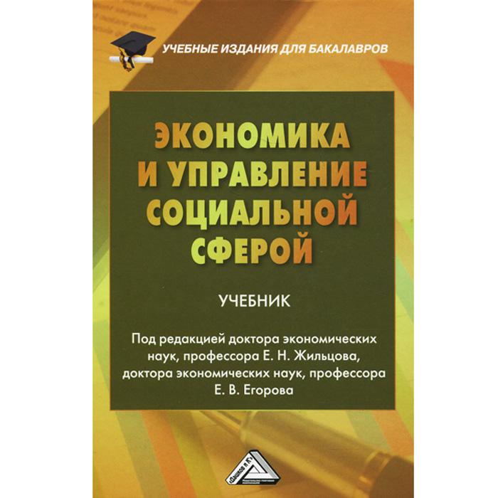 Экономика и управление социальной сферой. Учебник