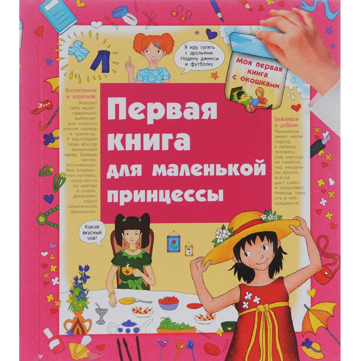 Первая книга маленькой принцессы. Книга с окошками