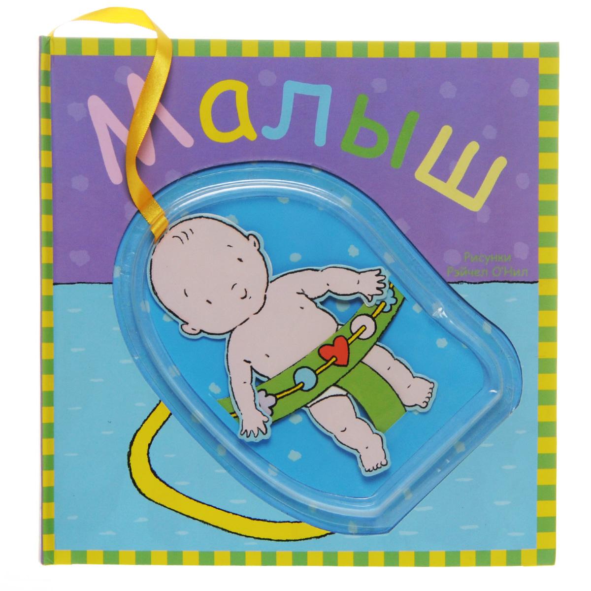 Малыш. Книжка-игрушка12296407Эта замечательная интерактивная книга научит маленького читателя обращаться с младенцами. Картонная фигурка малыша прочно закреплена на ленте и может помещаться на любую страницу книги. Ребенок поможет малышу сесть в детский стульчик, искупаться в ванночке, погулять с папой, оказаться в объятиях мамы, и, наконец, лечь в кровать. Размер фигурки малыша: 15 см х 11 см.