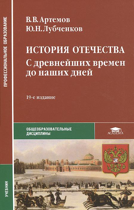 История Отечества. С древнейших времен до наших. Учебник