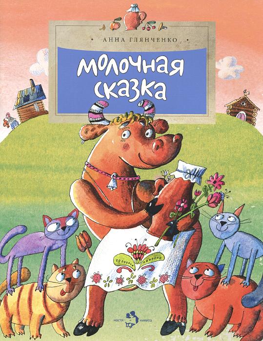 Молочная сказка12296407Шофёр дядя Петя привез в деревню цистерну молока… И пошла великая суета, в которую оказались вовлечены сначала коты и деревенские бабы, потом коровы, потом городские жители и лесные звери. Весёлая кутерьма закончилась, только когда школьник Вася Шапкин заметил, что из цистерны убегает молоко, и завернул кран.