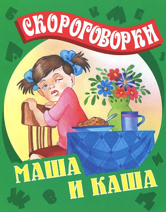 "Купить книгу ""Маша и каша"" -  | toot.kz"