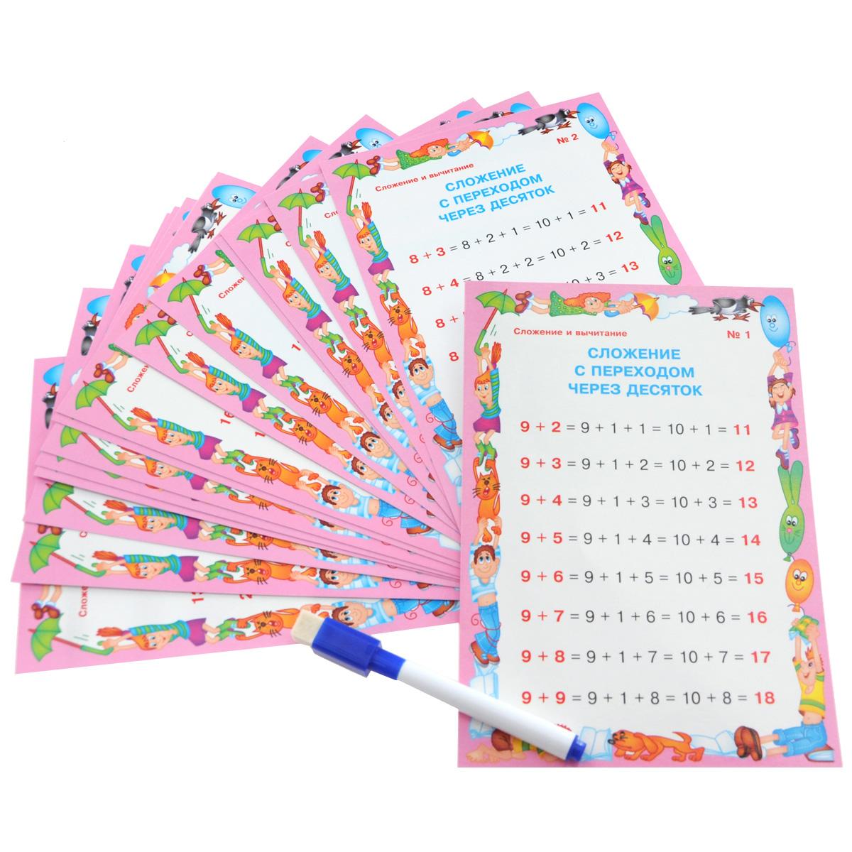 Математика. 1-3 классы. Сложение и вычитание в пределах 100 (набор из 16 карточек)