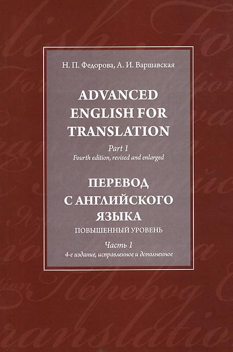 Advanced English for Translation: Part 1 / Перевод с английского языка. Повышенный уровень. В. 3 частях. Часть 1