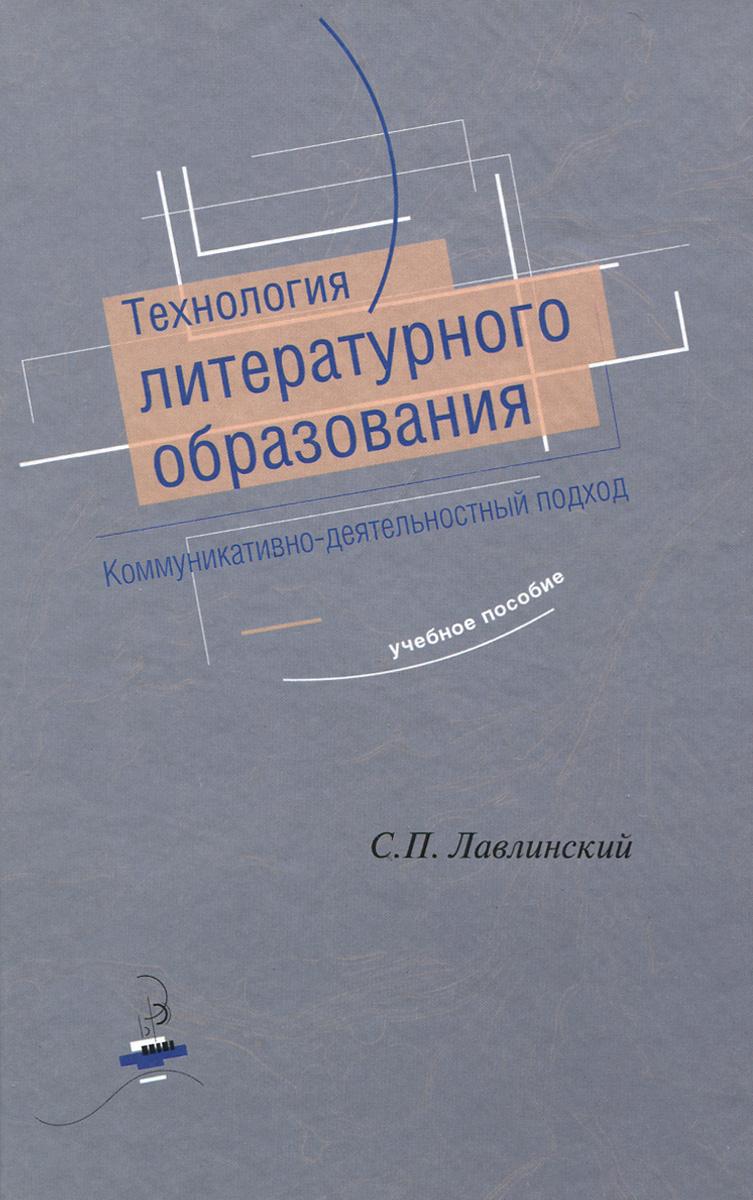 Технология литературного образования. Коммуникативно-деятельностный подход. Учебное пособие