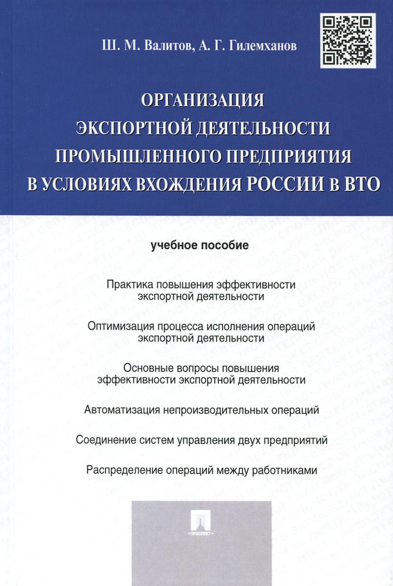 Организация экспортной деятельности промышленного предприятия в условиях вхождения России в ВТО. Учебное пособие
